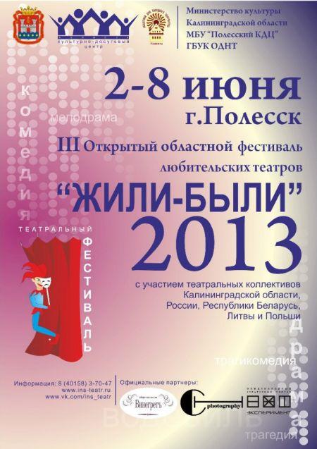III Открытый фестиваль «Жили-Были - 2013» (2-8 июня)
