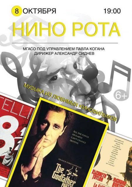 Нино Рота. Московская консерватория