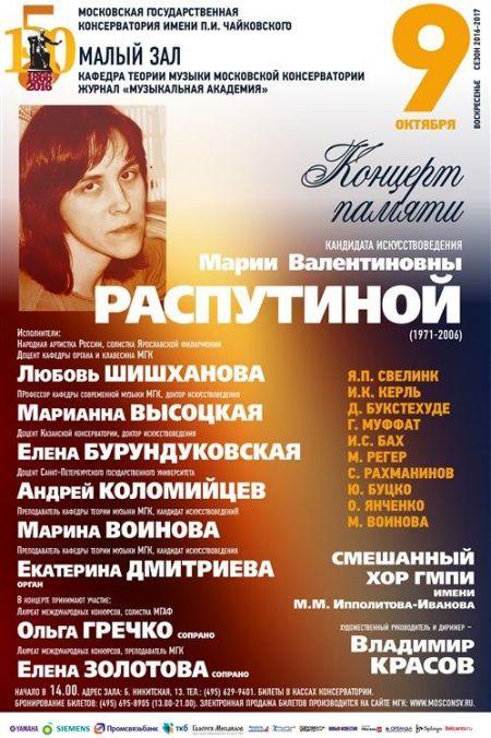 Памяти Марии Распутиной. Московская консерватория