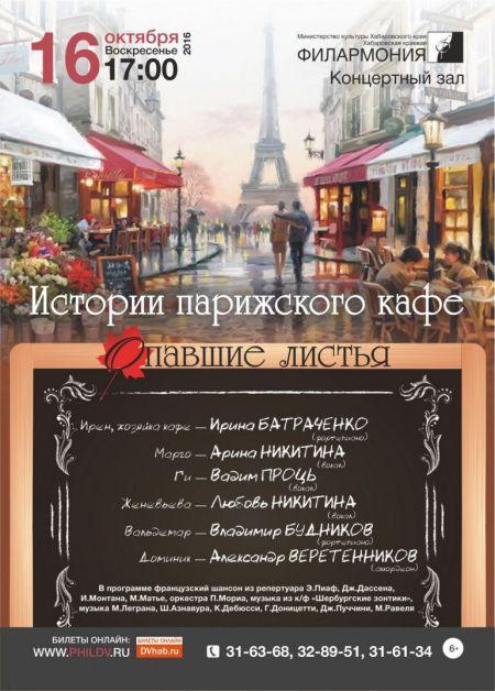 ОПАВШИЕ ЛИСТЬЯ. Хабаровская краевая филармония