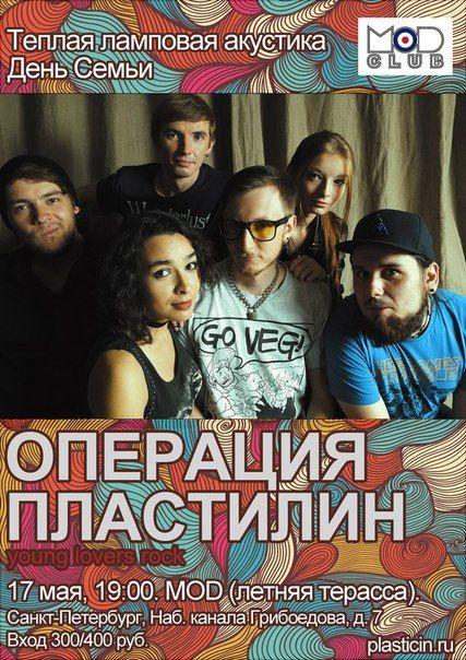 Акустический концерт группы ОПЕРАЦИЯ ПЛАСТИЛИН в г. Санкт-Петербург. 2015
