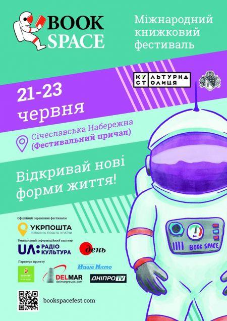 Фестиваль Book Space – 2019