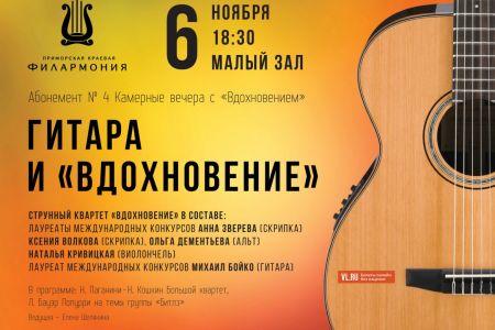 «Гитара и Вдохновение»