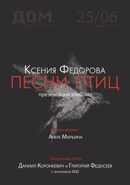 Концерт Ксении Федоровой в Москве