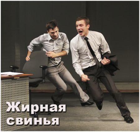 Жирная свинья. Театр русской драмы имени Леси Украинки