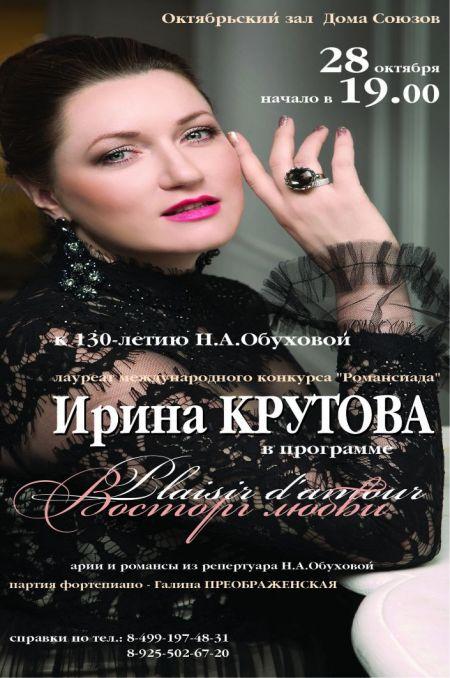 Концерт, посвящённый 130-летию Надежды Обуховой
