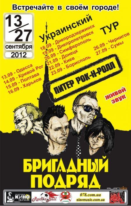БРИГАДНЫЙ ПОДРЯД украинский тур