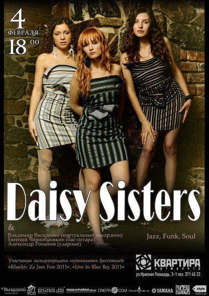 """Daisy Sisters"" споют джаз в ""Квартире"""