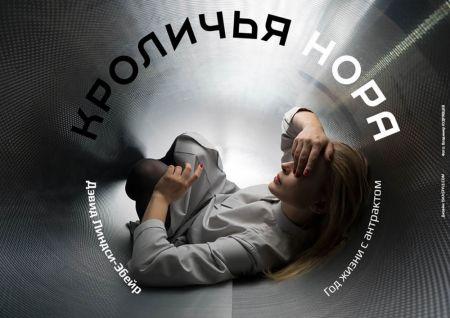 КРОЛИЧЬЯ НОРА. Театр на Малой Бронной