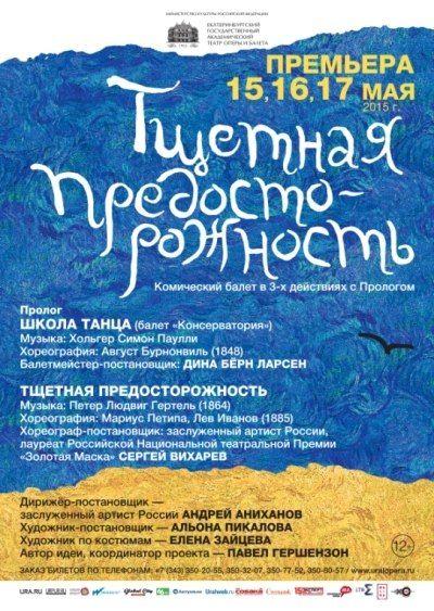 ТЩЕТНАЯ ПРЕДОСТОРОЖНОСТЬ. Афиша Екатеринбургский театр оперы и балета 2015