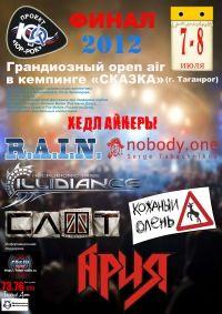 юр-рок 2012,таганрог