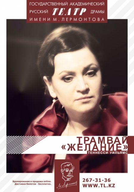 Ищите женщину. Театр им. М. Ю. Лермонтова