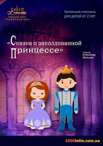 Сказка о зачарованной принцессе. Театр Тысячелетие