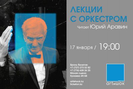 Лекции с оркестром . Театр ARTиШОК