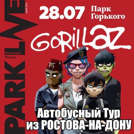 Фестиваль Park Live 2018. Тур из РнД в Мск