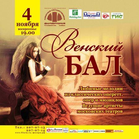 """Концерт """"ВЕНСКИЙ БАЛ"""" в Самарской государственной филармонии"""