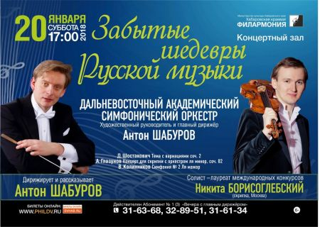ЗАБЫТЫЕ ШЕДЕВРЫ РУССКОЙ МУЗЫКИ. Хабаровская краевая филармония