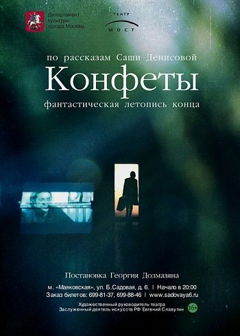 КОНФЕТЫ. Театр МОСТ
