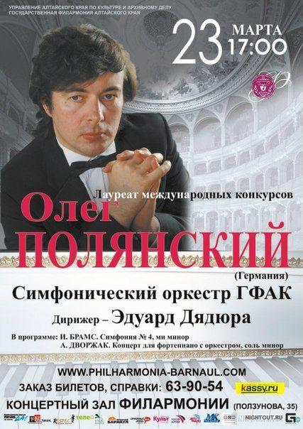 Концерт ОЛЕГА ПОЛЯНСКОГО. Государственная филармония Алтайского края