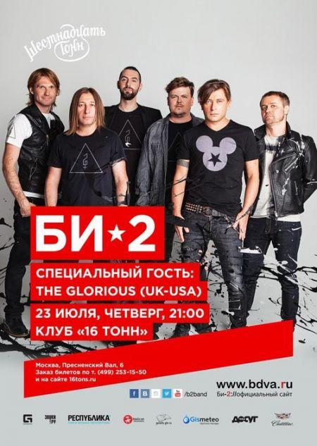 Концерт группы Би-2 в г. Москва. 2015