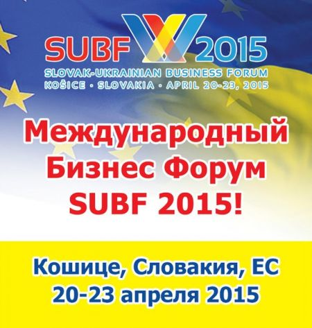 Международный Бизнес Форум SUBF 2015 (20-23 апреля)