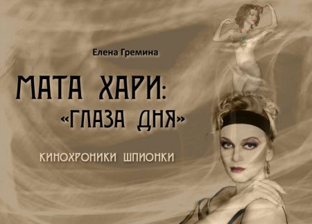 МАТА ХАРИ: ГЛАЗА ДНЯ. Театр Луны
