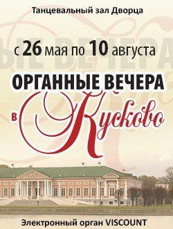 ПРОГРАММА ФЕСТИВАЛЯ Органные вечера в Кусково 2013