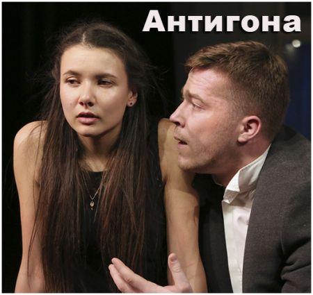 Антигона. Театр русской драмы имени Леси Украинки