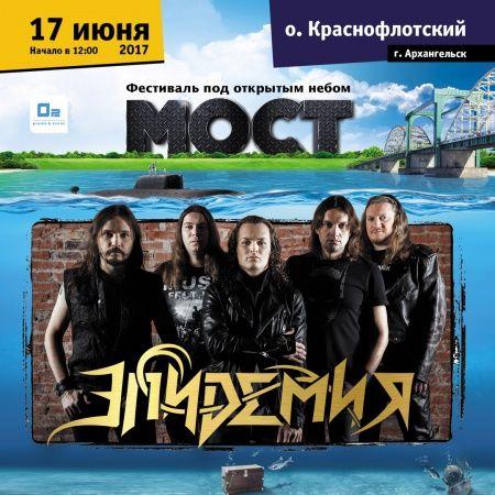 Группа Эпидемия на фестивале Мост 2017