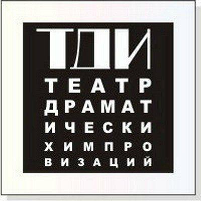 Распотехи. Театр Драматических Импровизаций (ТДИ)