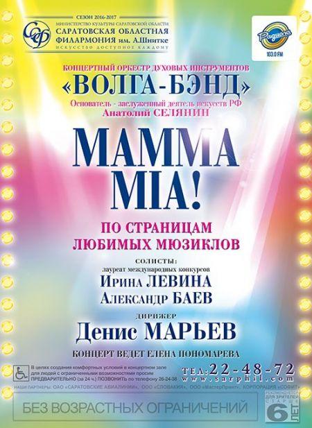 MAMMA MIA. Саратовская Филармония
