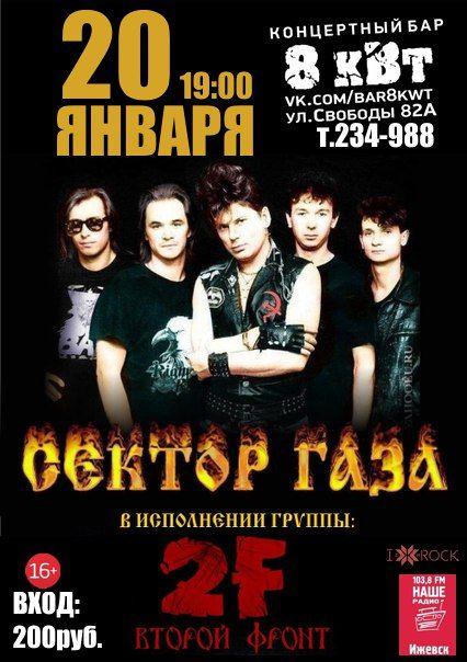 Сover концерт на СЕКТОР ГАЗА