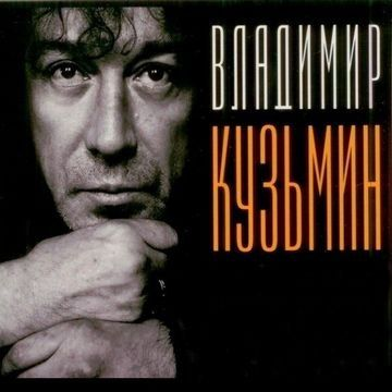 Концерт Владимира Кузьмина в г. Москва. 2015 (6 марта)