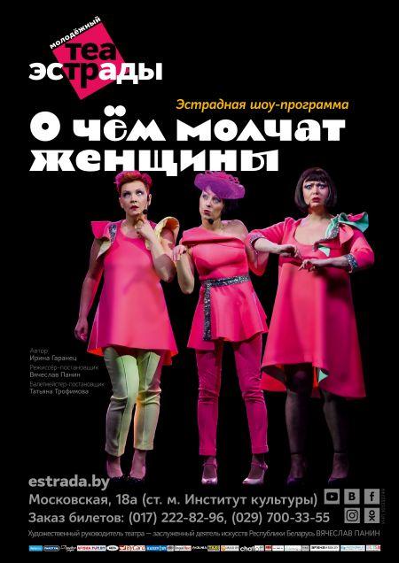О чём молчат женщины. Государственный молодежный театр эстрады.