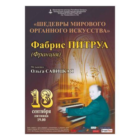 Концерт Шедевры мирового органного искусства: Фабрис Питруа. Белорусская государственная филармония