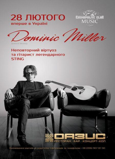 Концерт культового гитариста Доминика Миллера в Киеве.