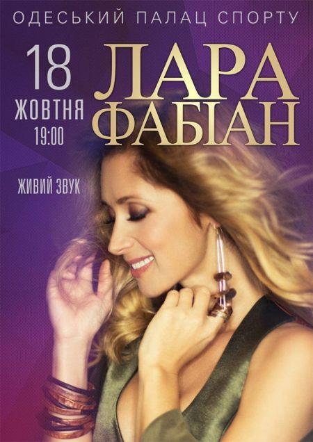 Концерт Лары Фабиан (Lara Fabian)