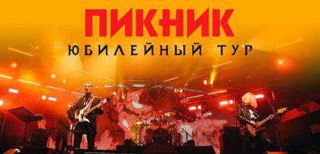 Концерт группы Пикник в Новокузнецке