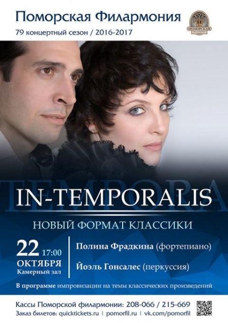 Дуэт «In-Temporalis». Поморская филармония