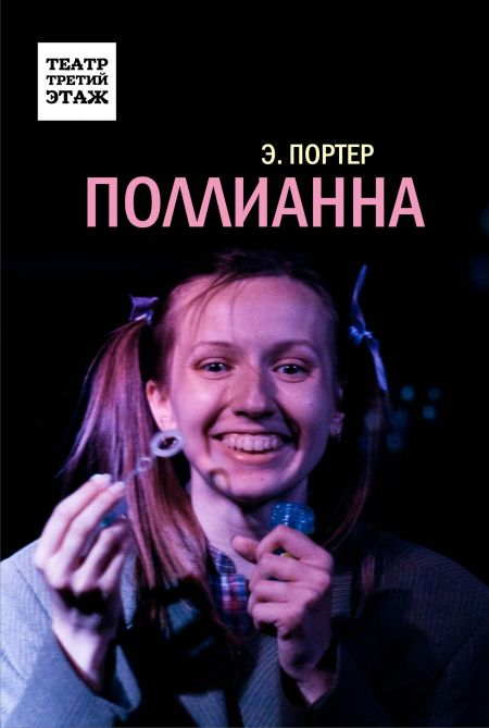 Поллианна. Театр ТРЕТИЙ ЭТАЖ