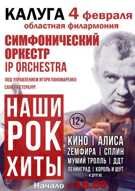Концерт IP Orchestra Игоря Пономаренко