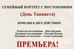 """Спектакль """"Семейный портрет с посторонним"""""""