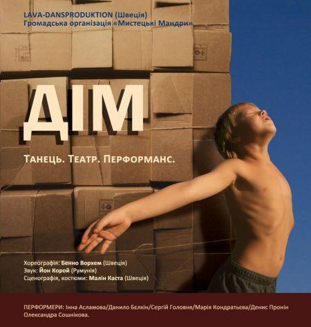 Прем'єра танцювальної вистави «Дім»,афиша днепропетровска,перформанс,концерт