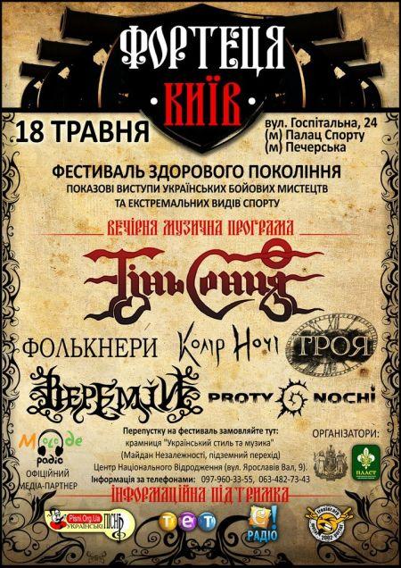 скаутский фестиваль фортеця киев