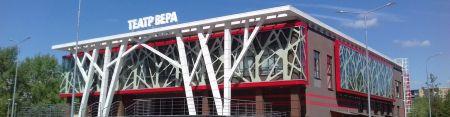 Афиша сентябрь 2021. Театр Вера