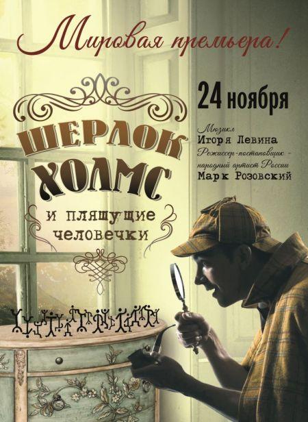 Шерлок Холмс и пляшущие человечки. Ростовский музыкальный театр