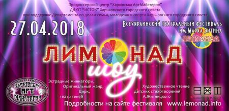 Фестиваль ЛИМОНАД 2018
