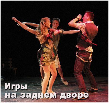 Игры на заднем дворе. Театр русской драмы имени Леси Украинки