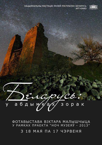 Фотовыставка Виктора Малыщица «Беларусь: в объятиях звёзд» (18 мая - 17 июня)