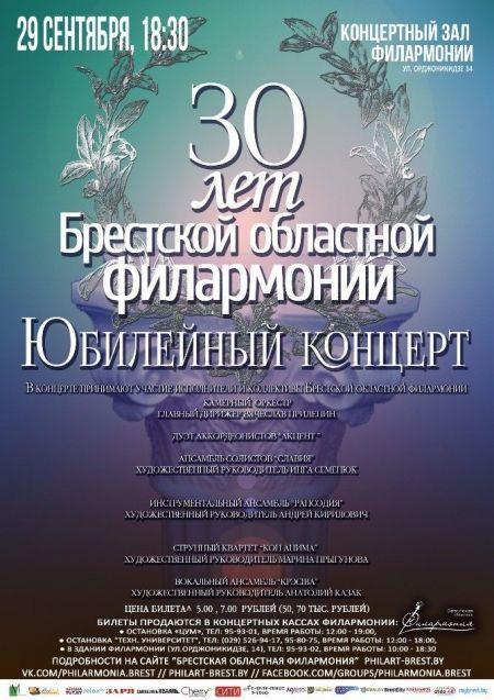 30 лет филармонии. Брестская филармония